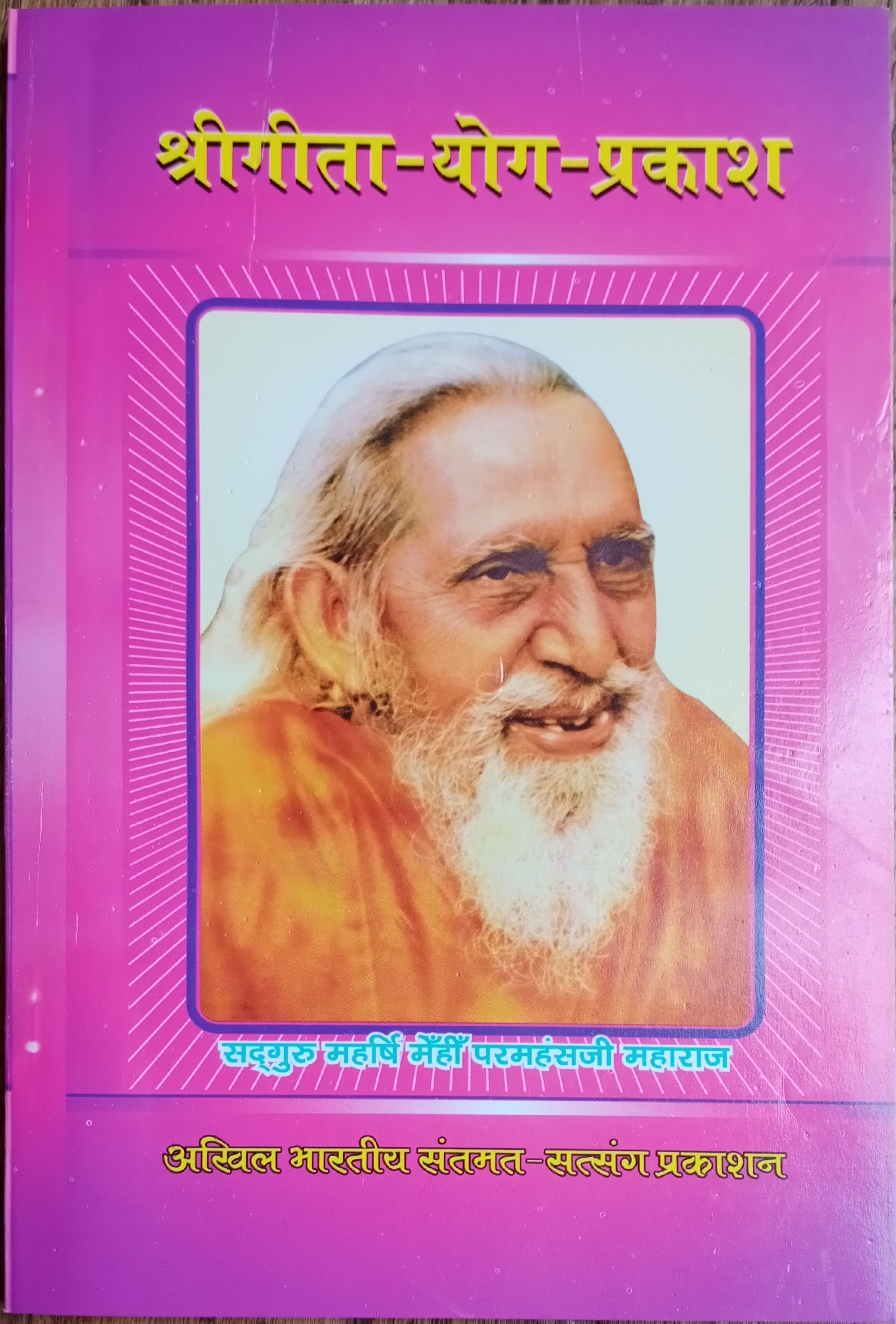"Complete information of ""Shrigita Yoga Prakash"" book."