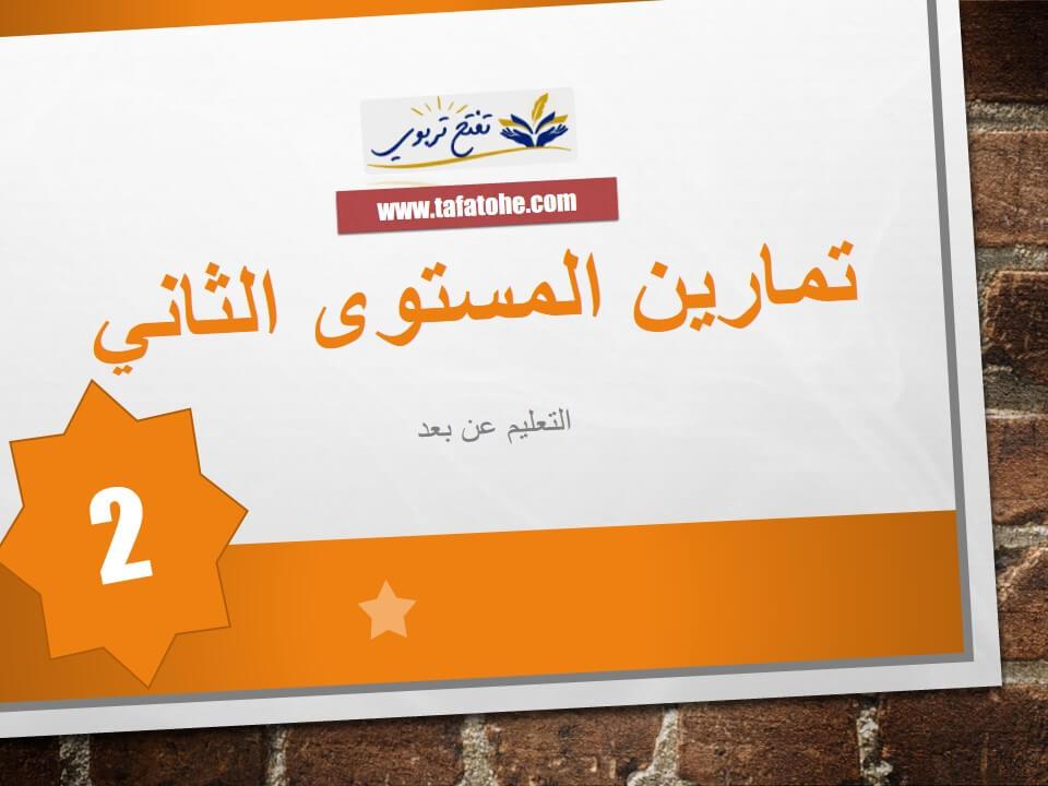 تمارين المستوى الثاني اللغة العربية