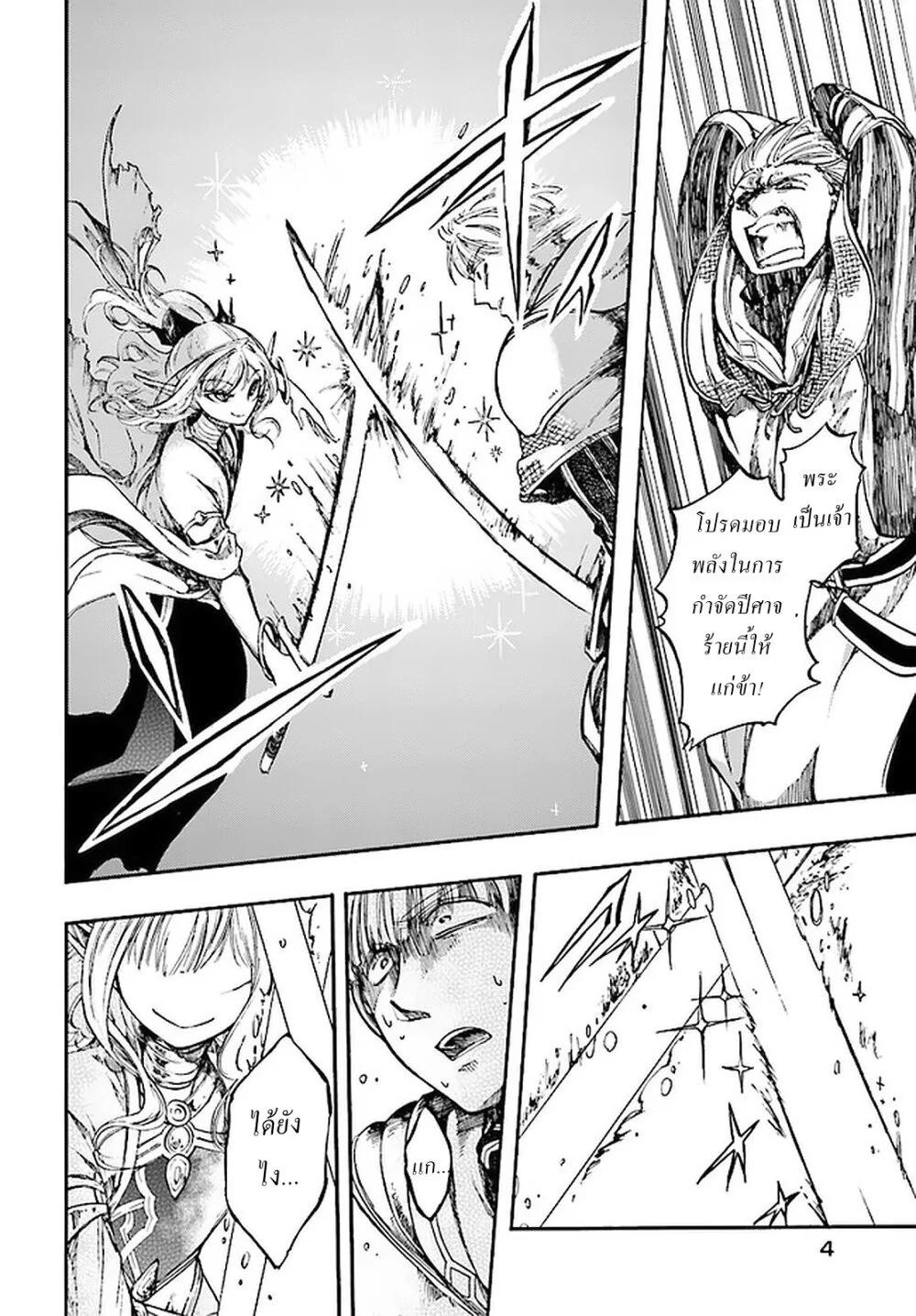 อ่านการ์ตูน Isekai Apocalypse MYNOGHRA ~The Conquest of the World Starts With the Civilization of Ruin~ ตอนที่ 8 หน้าที่ 4