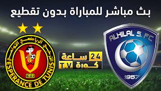 مشاهدة مباراة الهلال والترجي بث مباشر بتاريخ 14-12-2019 كأس العالم للأندية