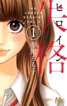 Heroine Shikkaku Manga