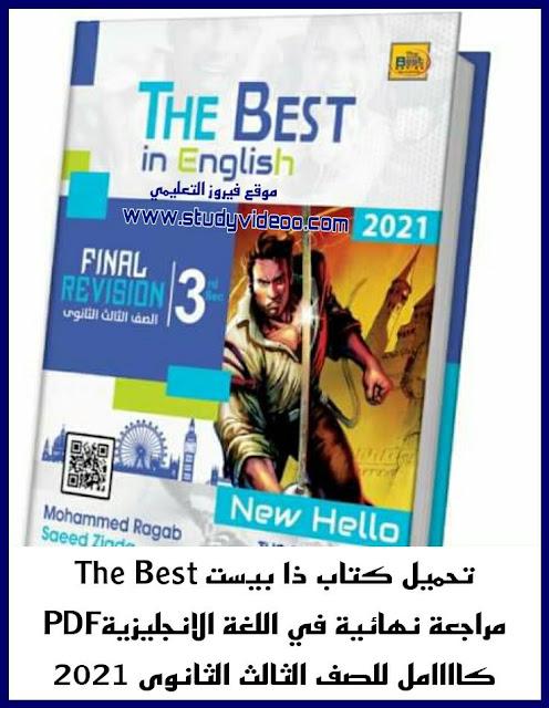 تحميل كتاب ذا بيست  The Best مراجعة نهائية في اللغة الانجليزية للصف الثالث الثانوى 2021