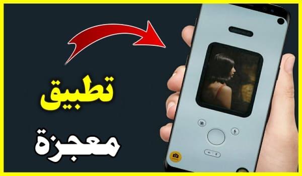 3 من أفضل التطبيقات لسنة 2021 لن تجدها على الويب العربي جربها ولن تندم