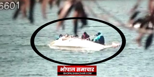 भोपाल में IPS अधिकारियों की नाव पलटी, 10 डूबे (वीडियो देखें)   BHOPAL NEWS