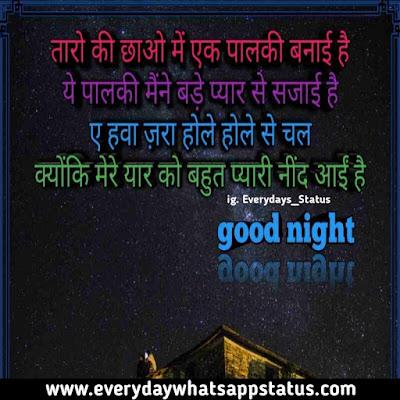 whatsapp dp   Everyday Whatsapp Status   Unique 100+ good night images Quotes