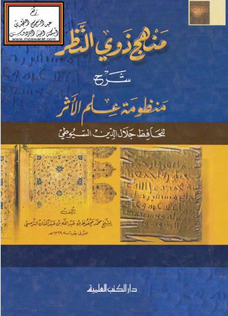 pdf kitab manhaj dzawin nadhar syaikh mahfudz tremas