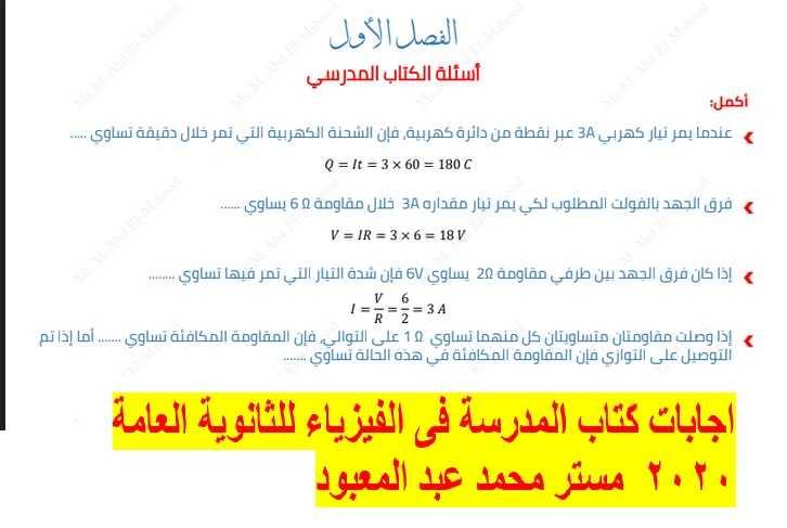 اجابات كتاب المدرسة فى الفيزياء للثانوية العامة 2020  مستر محمد عبد المعبود
