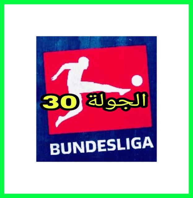 موعد مباريات الدوري الألماني البوندسليجا الجولة 30