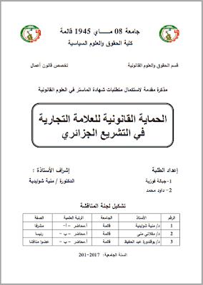 مذكرة ماستر: الحماية القانونية للعلامة التجارية في التشريع الجزائري PDF