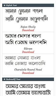 ফ্রি বাংলা ফন্ট | টেকনিসিয়াম