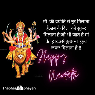 Navratri Wishes Shayari | Navratri Status | Bhakti SMS With Images In Hindi