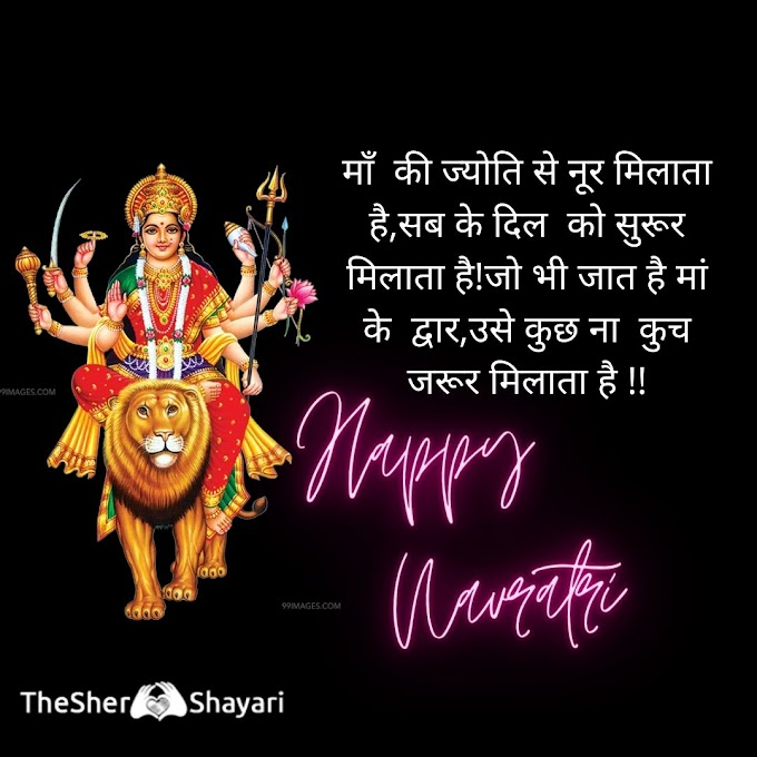 Navratri Wishes | Shayari | Status | Bhakti SMS With Images In Hindi