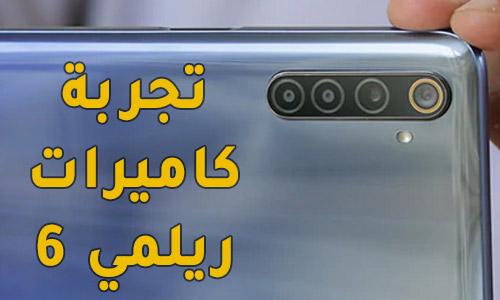 مراجعة كاميرات Realme 6