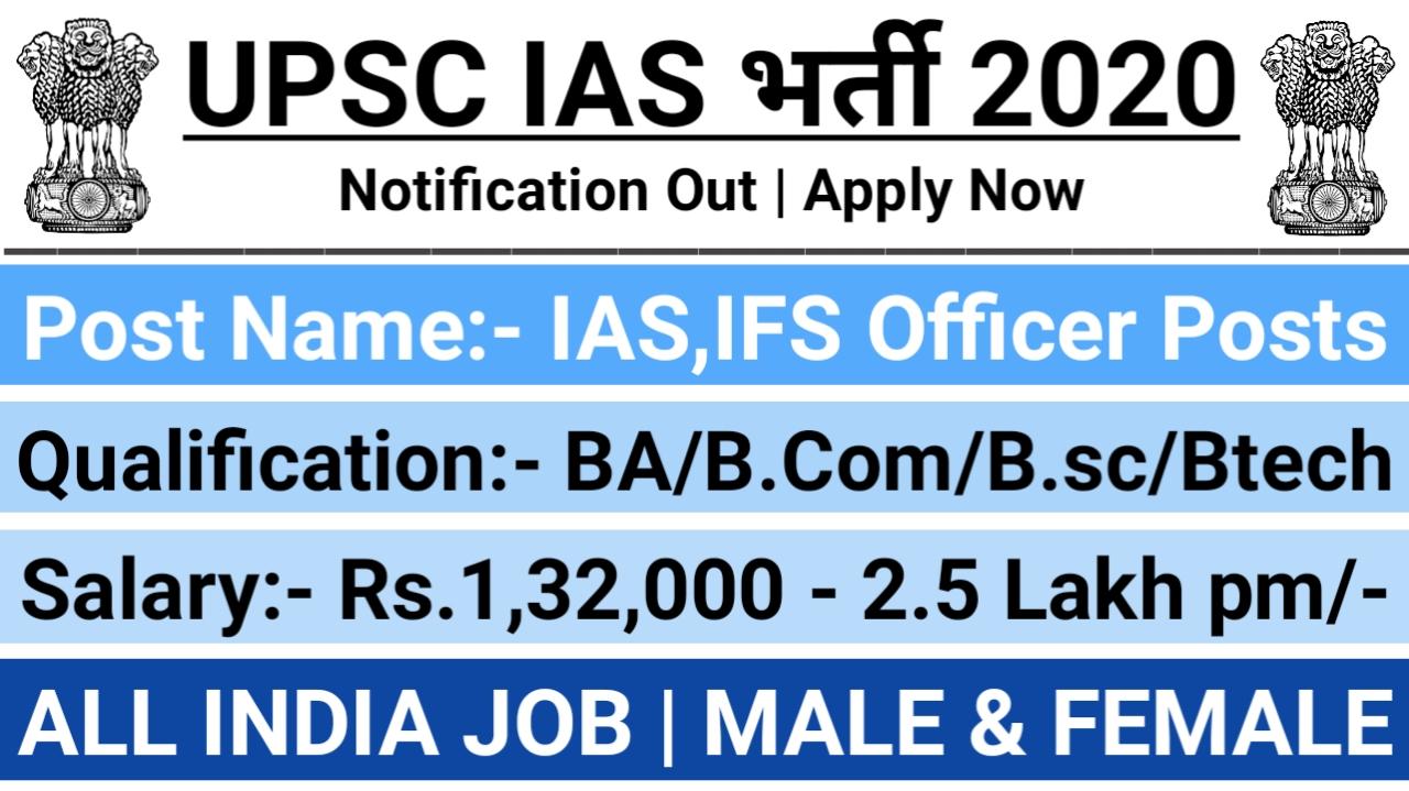 UPSC IAS JOB