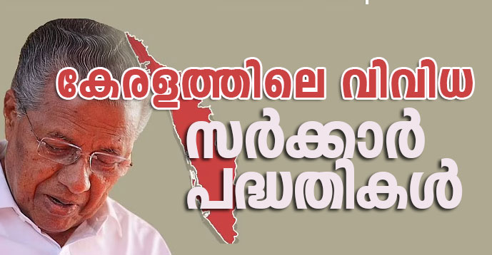 Government Schemes in Kerala