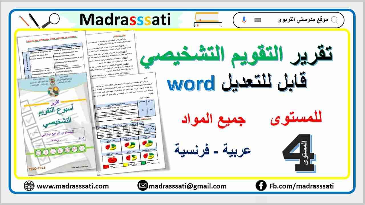 تقرير التقويم التسخيصي للمستوى الرابع قابل للتعديل word