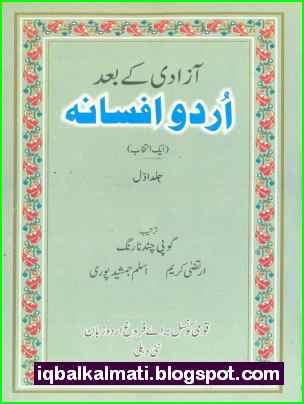Azadi Ke Baad Urdu Hindi Afsana