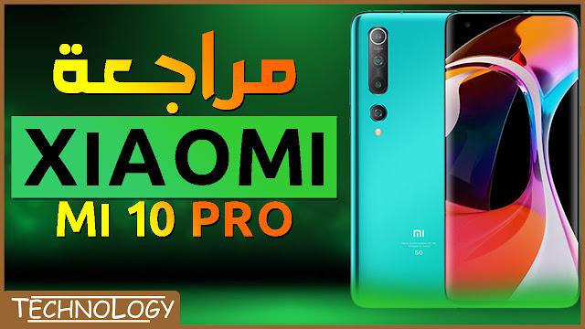 سعر ومواصفات Xiaomi MI10 PRO