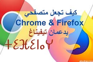 تفعيل خط تيفيناغ على متصفحي google Chrome و Firefox على حاسوبك
