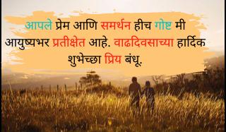 वाढदिवसाच्या शुभेच्छा भाऊ मराठी संदेश   happy birthday marathi message