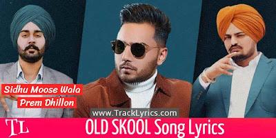 old-skool-song-lyrics