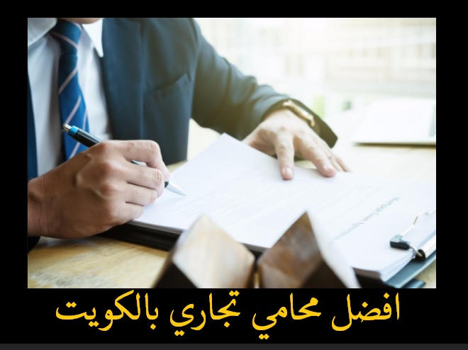 محامي تجاري بالكويت