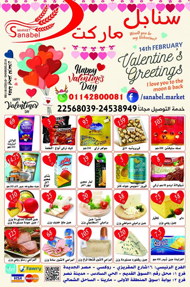 عروض سنابل ماركت مصر الجديدة من 14 فبراير 2020 عيد الحب