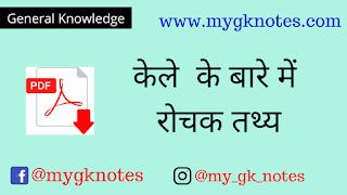 केले  के बारे में रोचक तथ्य pdf