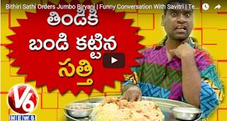 Bithiri Sathi Orders Jumbo Biryani | Funny Conversation With Savitri