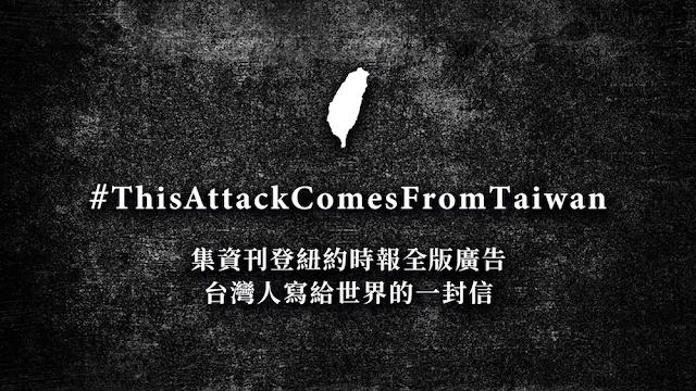 【生活分享】武漢肺炎 (COVID-19) 隨手小筆記 - #ThisAttackComesFromTaiwan