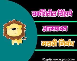 sarkashitil shinhache atmrutta essay marathi