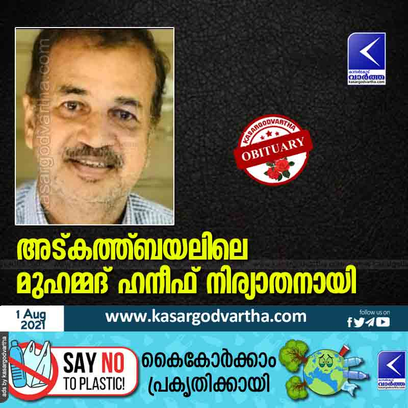 Kasaragod, Kerala, News, Obituary, Adkathbail Muhammad Haneef passed away.