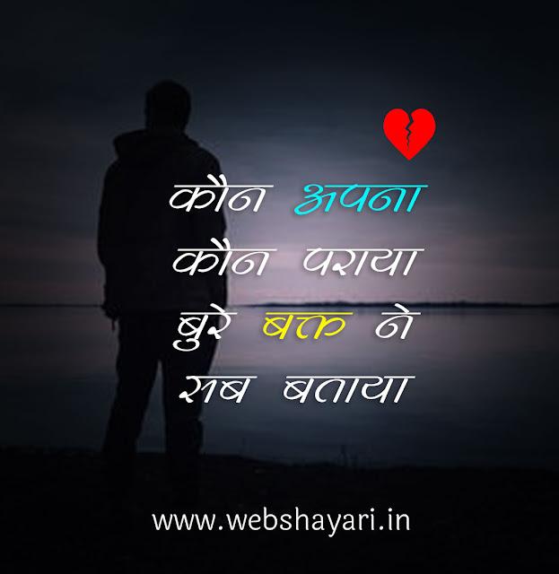 sad very status