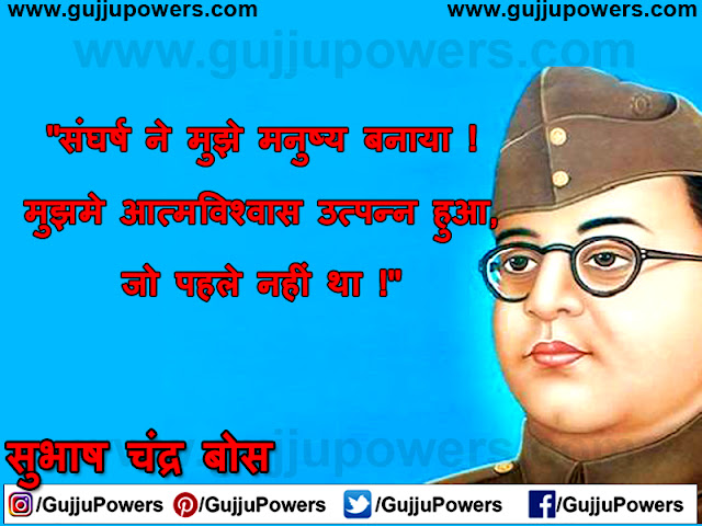 quotes on subhash chandra bose