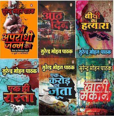 हिन्द पॉकेट बुक्स द्वारा हाल ही में प्रकाशित सुरेन्द्र मोहन पाठक के उपन्यास
