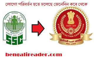 The Staff Selection Commission will adopt a new Logo 3