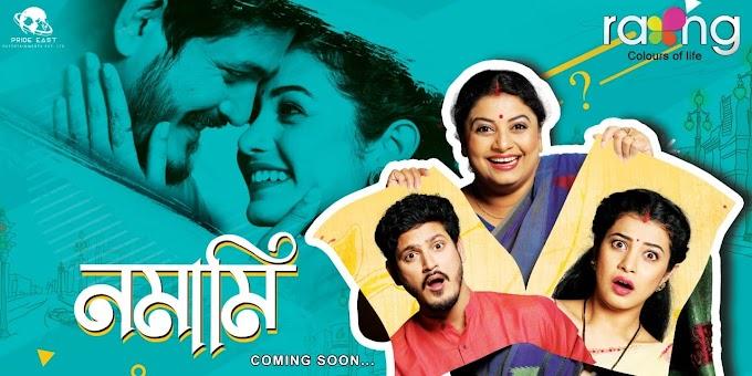 Namami Assamese Serial Cast, Story, Wiki