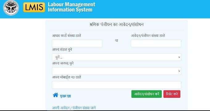 UP Labour Online Registration | Renewal | Check Status | Download Certificate List upbocw.in CSE login