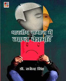 Bhartiya-Samaj Me-Vyapat-Besharmai-By-Dr-Rajendra-Singh-PDF-Book-In-Hindi-Free-Download