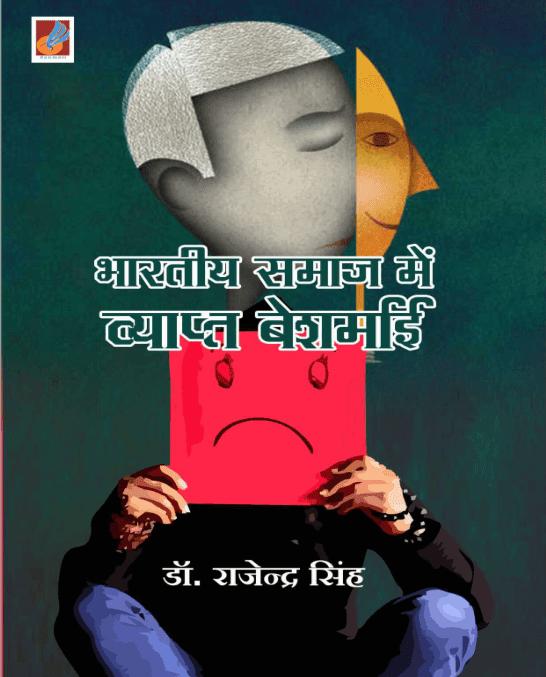 भारतीय समाज में व्याप्त बेशर्माई : डॉ. राजेंद्र सिंह पीडीऍफ़ पुस्तक हिंदी में | Bhartiya Samaj Me Vyapat Besharmai By Dr. Rajendra Singh PDF Book In Hindi Free Download