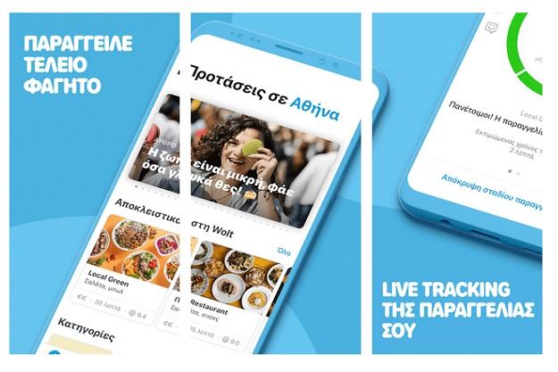Wolt - Μία καινοτόμα πρόταση στον χώρο των online παραγγελιών φαγητού