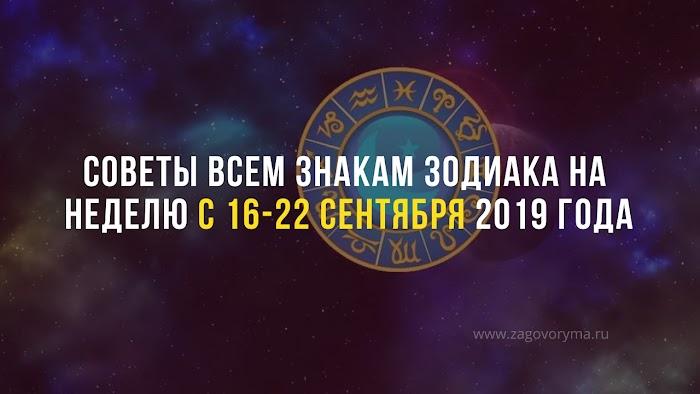 Советы всем знакам Зодиака на неделю с 16-22 сентября 2019 года