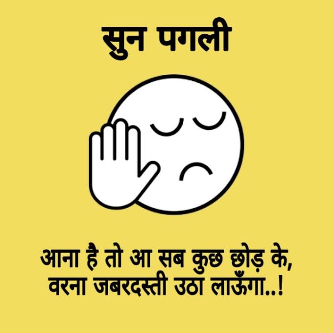 Dekh Pagli Attitude Status In Hindi || देख पगली ऐटिटूड स्टेटस