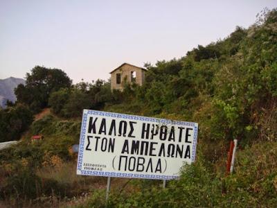 Θεσπρωτία: Αντίθετοι στη λειτουργία του τελωνείου Αμπελώνα οι τελωνειακοί υπάλληλοι