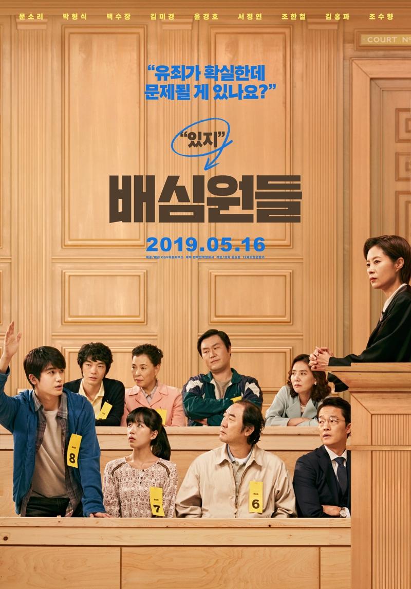 Sinopsis Juror 8 / Baesimwondeul / 배심원들 (2019) - Film Korea