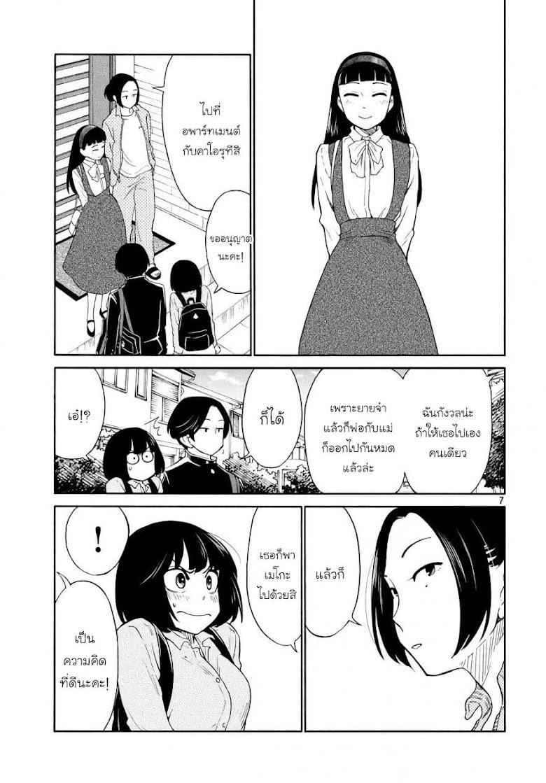 Oogami-san, Dadamore desu - หน้า 6