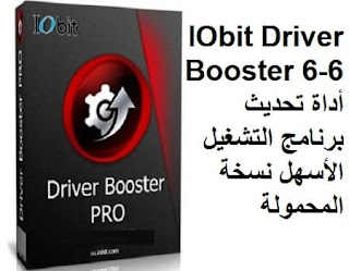 IObit Driver Booster 6-6 أداة تحديث برنامج التشغيل الأسهل نسخة المحمولة