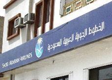 هيئة الخطوط الجوية السعودية تعلن عن موعد استناف الرحلات الدوليه