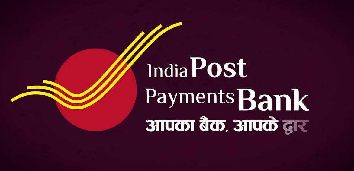 India Post Payment Bank Account खुलवाने का ऑनलाइन प्रोसेस हिंदी में