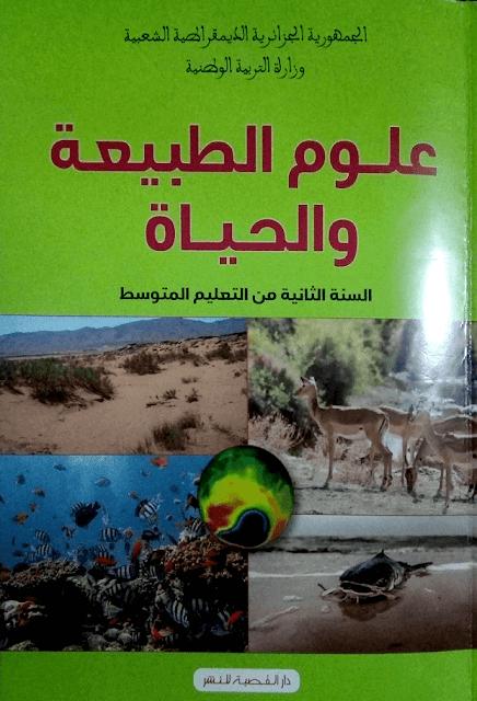 كتاب علوم الطبيعة والحياة للسنة الثانية متوسط الجيل الثاني